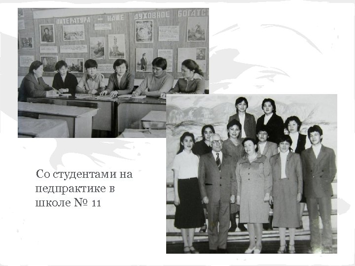Со студентами на педпрактике в школе № 11