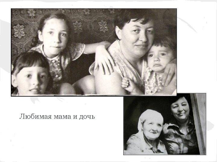 Любимая мама и дочь