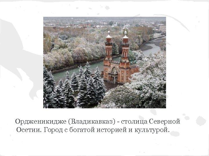 Ордженикидже (Владикавказ) - столица Северной Осетии. Город с богатой историей и культурой.