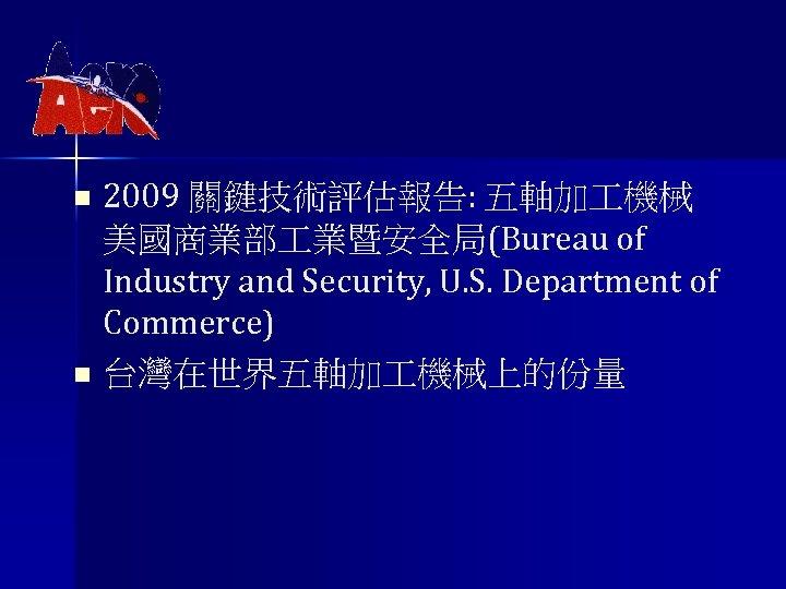 n n 2009 關鍵技術評估報告: 五軸加 機械 美國商業部 業暨安全局(Bureau of Industry and Security, U. S.