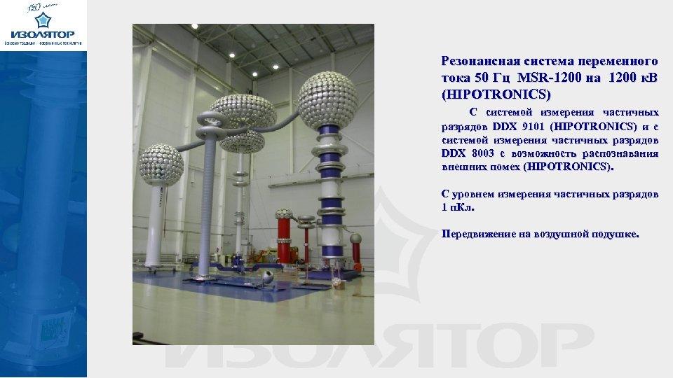 Резонансная система переменного тока 50 Гц MSR-1200 на 1200 к. В (HIPOTRONICS) С системой