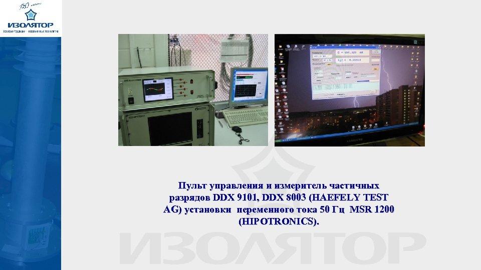 Пульт управления и измеритель частичных разрядов DDX 9101, DDX 8003 (HAEFELY TEST AG) установки