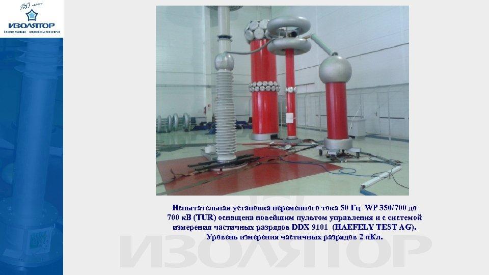 Испытательная установка переменного тока 50 Гц WP 350/700 до 700 к. В (TUR) оснащена