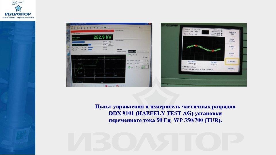 Пульт управления и измеритель частичных разрядов DDX 9101 (HAEFELY TEST AG) установки переменного тока