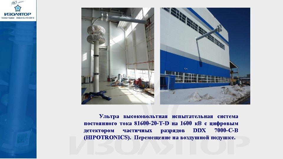 Ультра высоковольтная испытательная система постоянного тока 81600 -20 -Т-D на 1600 к. В с
