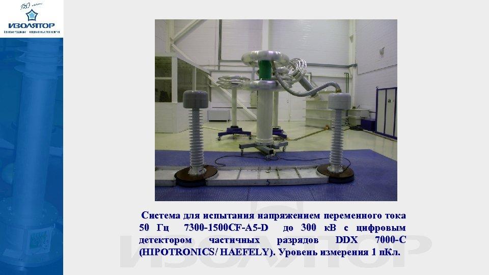 Система для испытания напряжением переменного тока 50 Гц 7300 -1500 CF-A 5 -D до