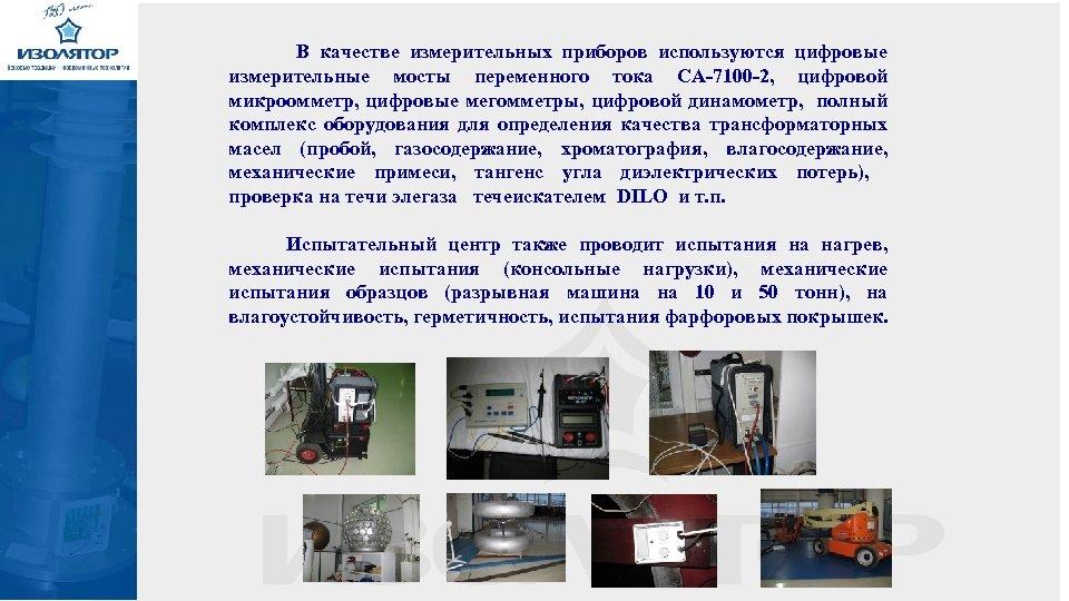 В качестве измерительных приборов используются цифровые измерительные мосты переменного тока СА-7100 -2, цифровой микроомметр,