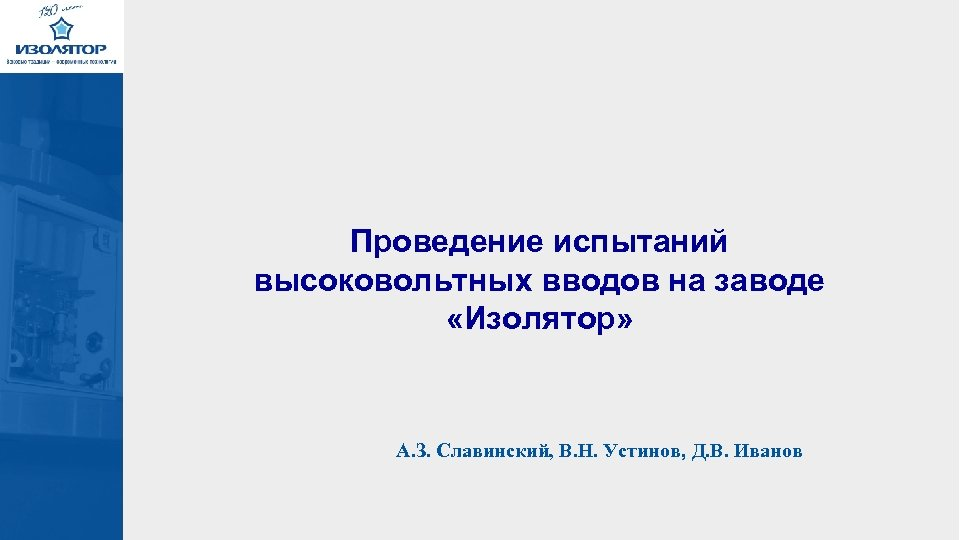 Проведение испытаний высоковольтных вводов на заводе «Изолятор» А. З. Славинский, В. Н. Устинов, Д.