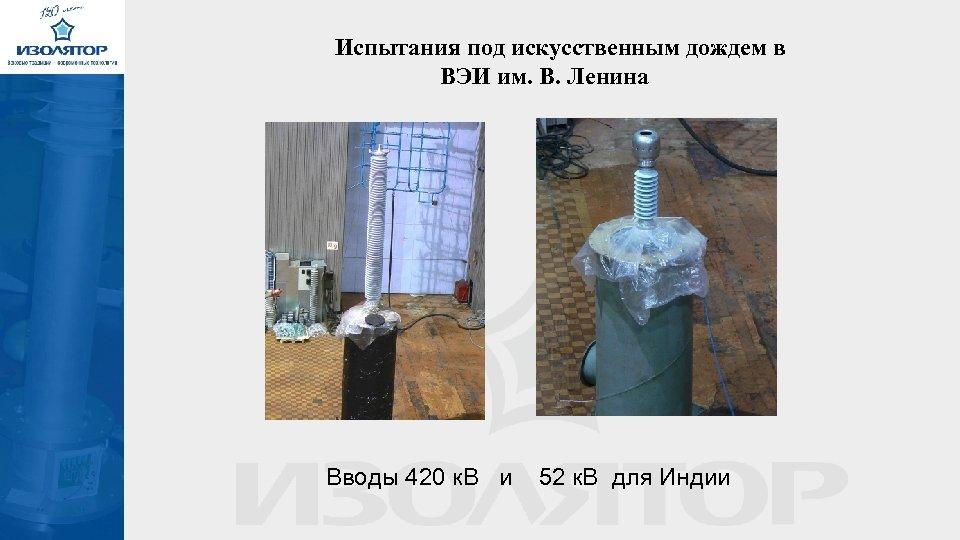 Испытания под искусственным дождем в ВЭИ им. В. Ленина Вводы 420 к. В и