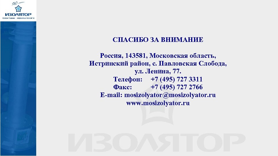 СПАСИБО ЗА ВНИМАНИЕ Россия, 143581, Московская область, Истринский район, с. Павловская Слобода, ул. Ленина,