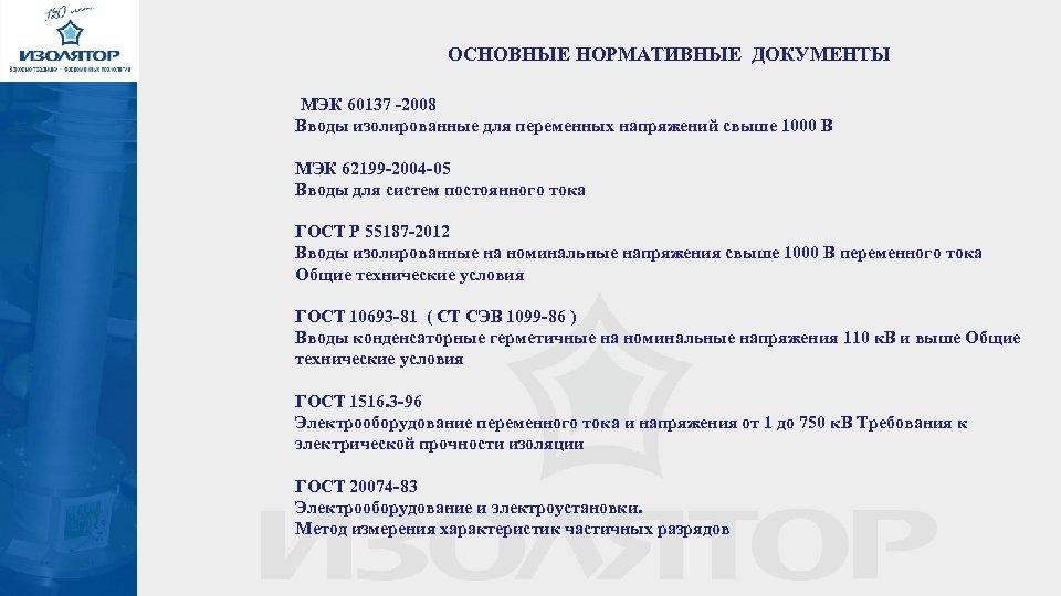 ОСНОВНЫЕ НОРМАТИВНЫЕ ДОКУМЕНТЫ МЭК 60137 -2008 Вводы изолированные для переменных напряжений свыше 1000 В