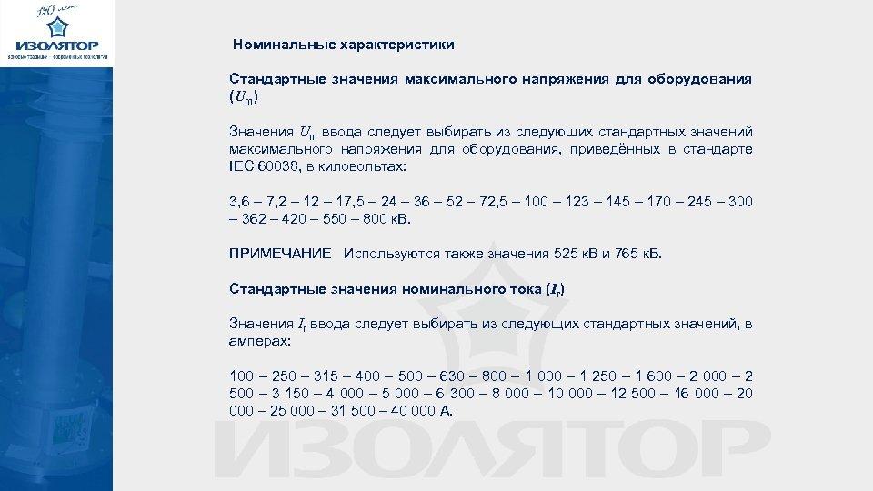 Номинальные характеристики Стандартные значения максимального напряжения для оборудования (Um) Значения Um ввода следует