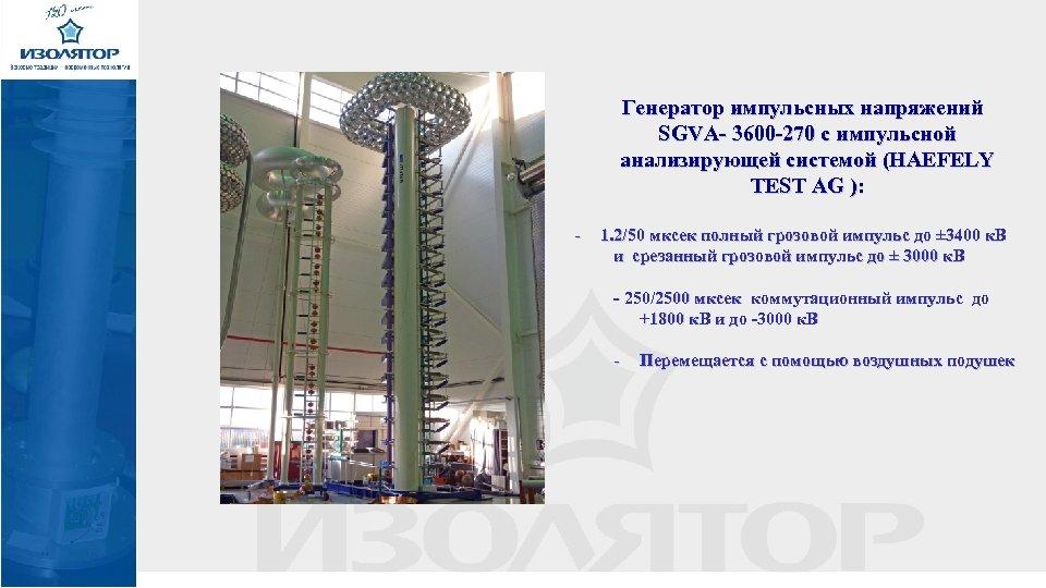 Генератор импульсных напряжений SGVA- 3600 -270 с импульсной анализирующей системой (HAEFELY TEST AG ):