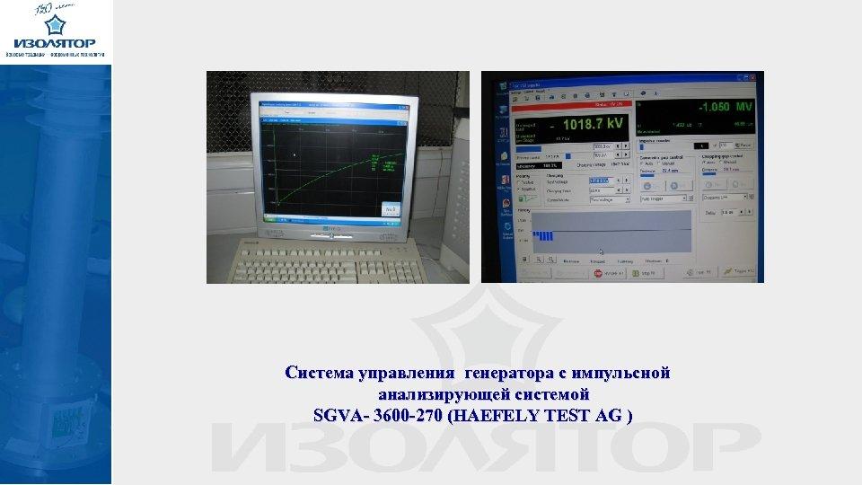 Система управления генератора с импульсной анализирующей системой SGVA- 3600 -270 (HAEFELY TEST AG )