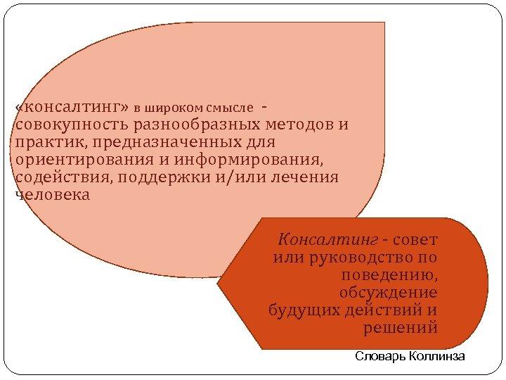 «консалтинг» в широком смысле совокупность разнообразных методов и практик, предназначенных для ориентирования и