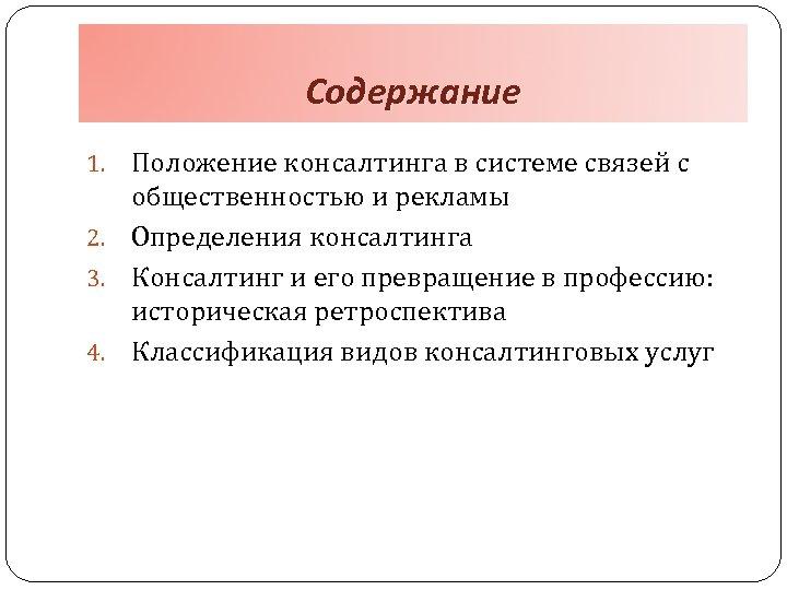 Содержание Положение консалтинга в системе связей с общественностью и рекламы 2. Определения консалтинга 3.