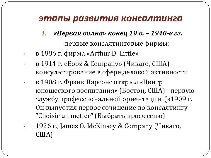 этапы развития консалтинга «Первая волна» конец 19 в. – 1940 -е гг. первые консалтинговые