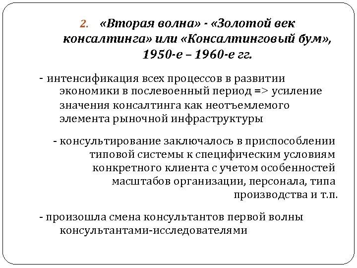 2. «Вторая волна» - «Золотой век консалтинга» или «Консалтинговый бум» , 1950 -е –