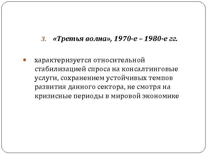 3. «Третья волна» , 1970 -е – 1980 -е гг. характеризуется относительной стабилизацией спроса