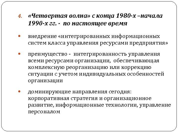 4. «Четвертая волна» с конца 1980 -х –начала 1990 -х гг. - по настоящее