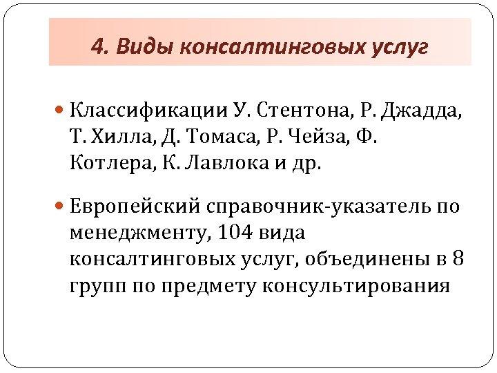 4. Виды консалтинговых услуг Классификации У. Стентона, Р. Джадда, Т. Хилла, Д. Томаса, Р.