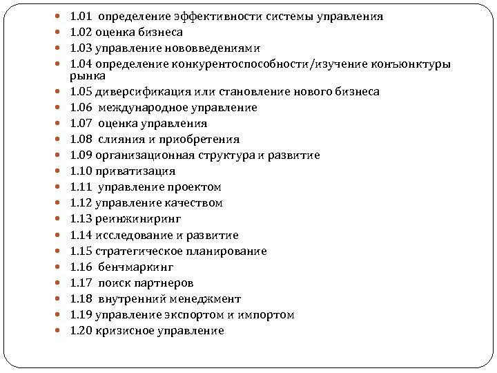 1. 01 определение эффективности системы управления 1. 02 оценка бизнеса 1. 03 управление