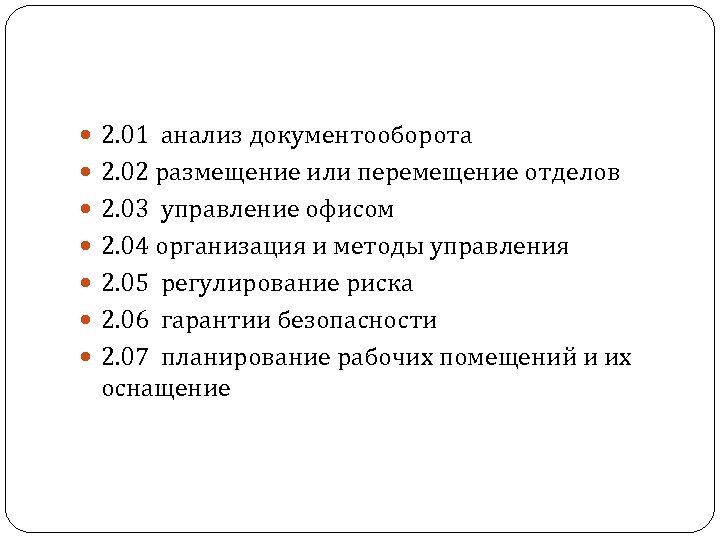 2. 01 анализ документооборота 2. 02 размещение или перемещение отделов 2. 03 управление