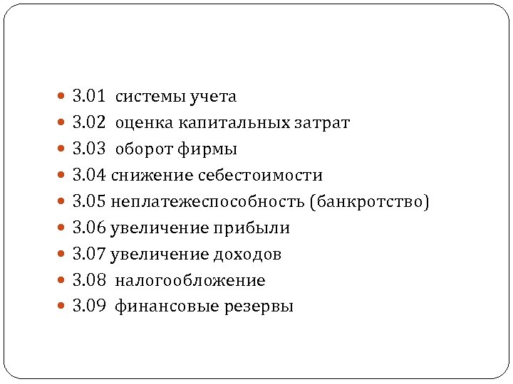 3. 01 системы учета 3. 02 оценка капитальных затрат 3. 03 оборот фирмы