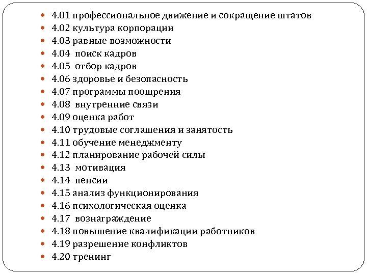 4. 01 профессиональное движение и сокращение штатов 4. 02 культура корпорации 4. 03