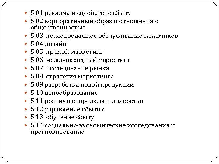 5. 01 реклама и содействие сбыту 5. 02 корпоративный образ и отношения с