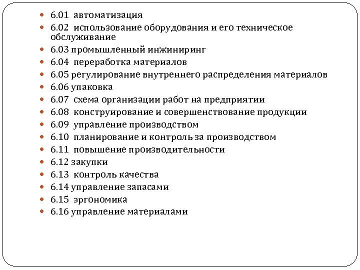 6. 01 автоматизация 6. 02 использование оборудования и его техническое обслуживание 6. 03