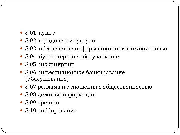 8. 01 аудит 8. 02 юридические услуги 8. 03 обеспечение информационными технологиями 8.
