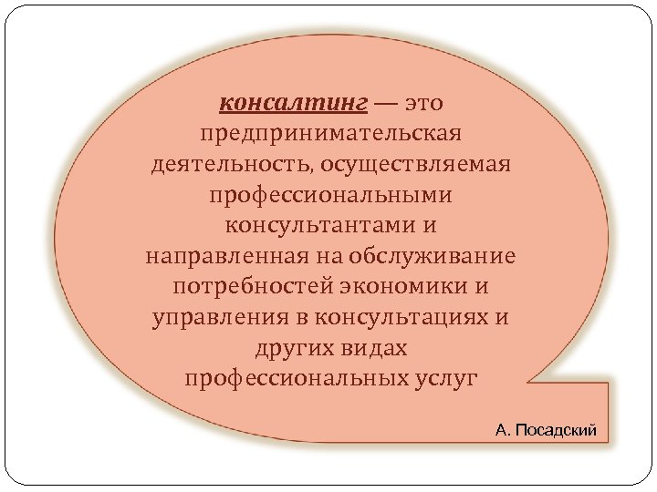 консалтинг — это предпринимательская деятельность, осуществляемая профессиональными консультантами и направленная на обслуживание потребностей экономики
