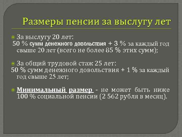 Размеры пенсии за выслугу лет За выслугу 20 лет: 50 % сумм денежного довольствия