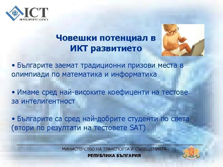 Човешки потенциал в ИКТ развитието • Българите заемат традиционни призови места в олимпиади по