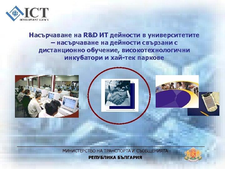 Насърчаване на R&D ИТ дейности в университетите – насърчаване на дейности свързани с дистанционно