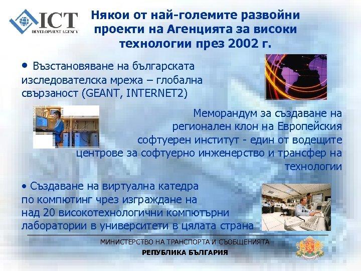 Някои от най-големите развойни проекти на Агенцията за високи технологии през 2002 г. •