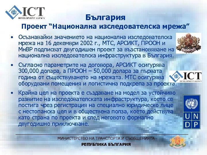 """България Проект """"Национална изследователска мрежа"""" • Осъзнавайки значението на национална изследователска мрежа на 16"""