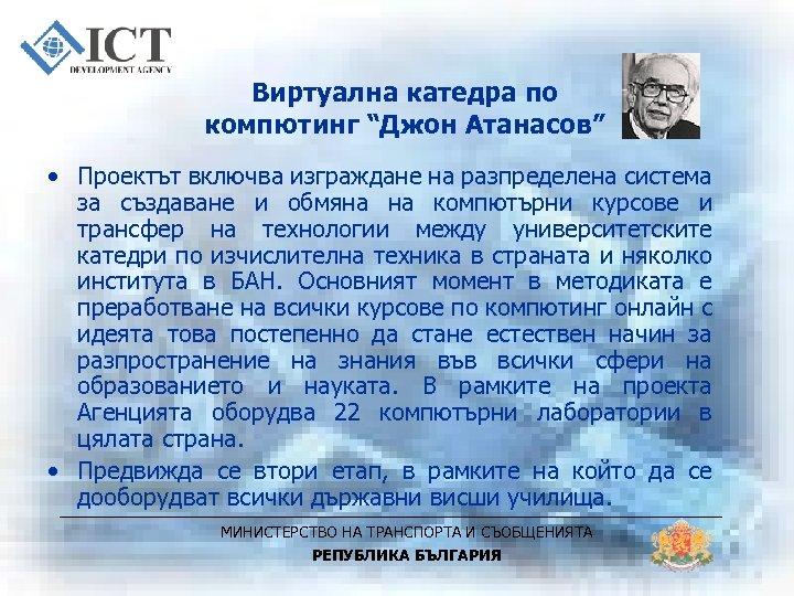 """Виртуална катедра по компютинг """"Джон Атанасов"""" • Проектът включва изграждане на разпределена система за"""