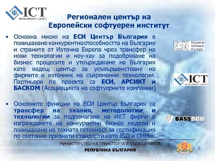 Регионален център на Европейски софтуерен институт • Основна мисия на ЕСИ Център България е