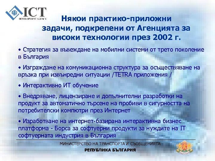 Някои практико-приложни задачи, подкрепени от Агенцията за високи технологии през 2002 г. • Стратегия