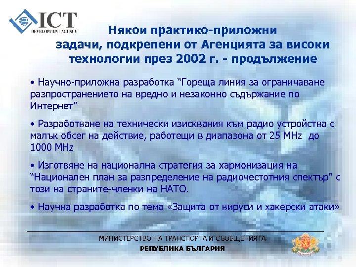 Някои практико-приложни задачи, подкрепени от Агенцията за високи технологии през 2002 г. - продължение