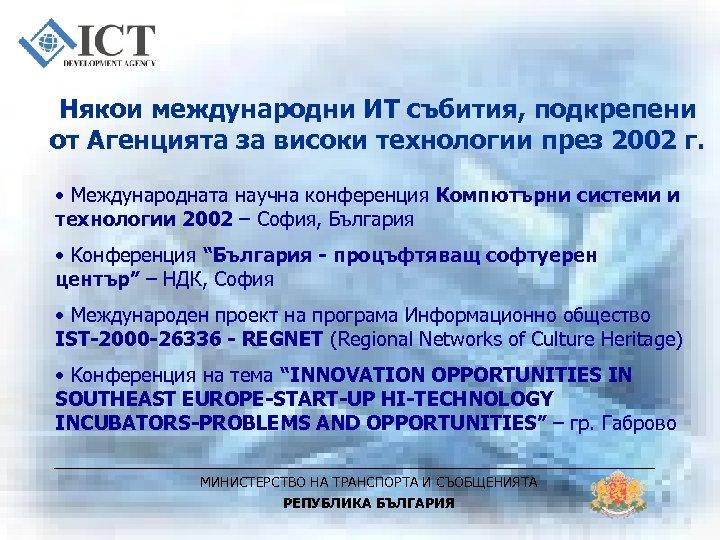 Някои международни ИТ събития, подкрепени от Агенцията за високи технологии през 2002 г. •