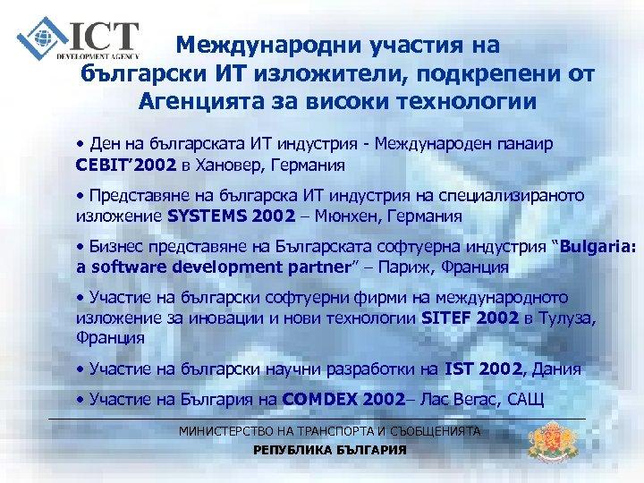 Международни участия на български ИТ изложители, подкрепени от Агенцията за високи технологии • Ден
