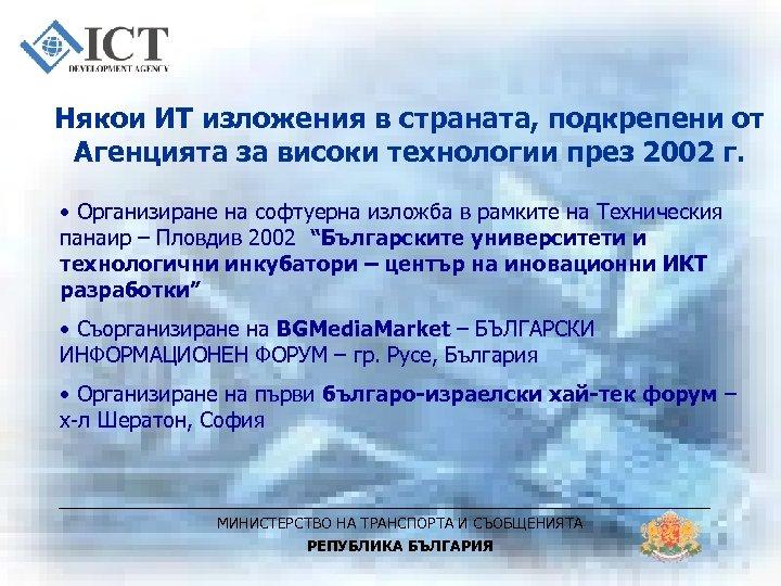 Някои ИТ изложения в страната, подкрепени от Агенцията за високи технологии през 2002 г.