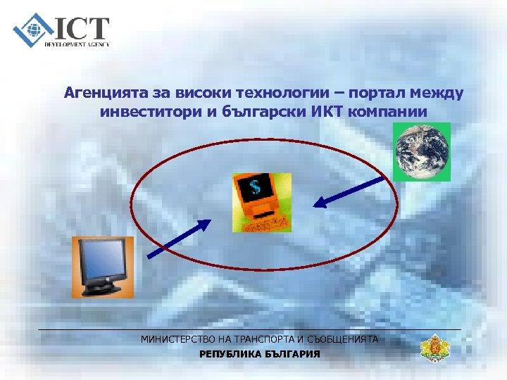 Агенцията за високи технологии – портал между инвеститори и български ИКТ компании МИНИСТЕРСТВО НА