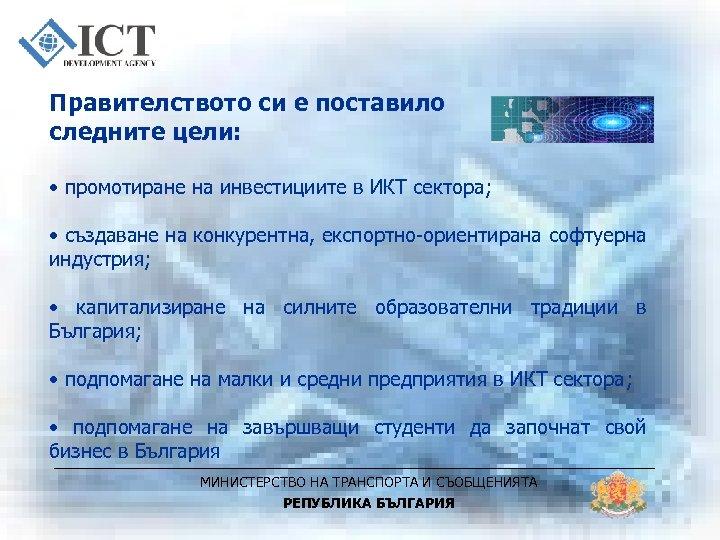 Правителството си е поставило следните цели: • промотиране на инвестициите в ИКТ сектора; •