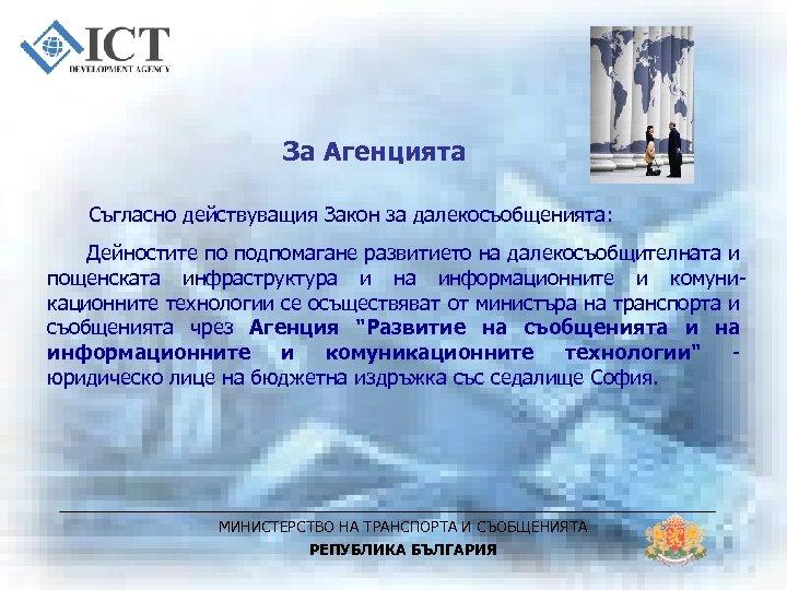 За Агенцията Съгласно действуващия Закон за далекосъобщенията: Дейностите по подпомагане развитието на далекосъобщителната и