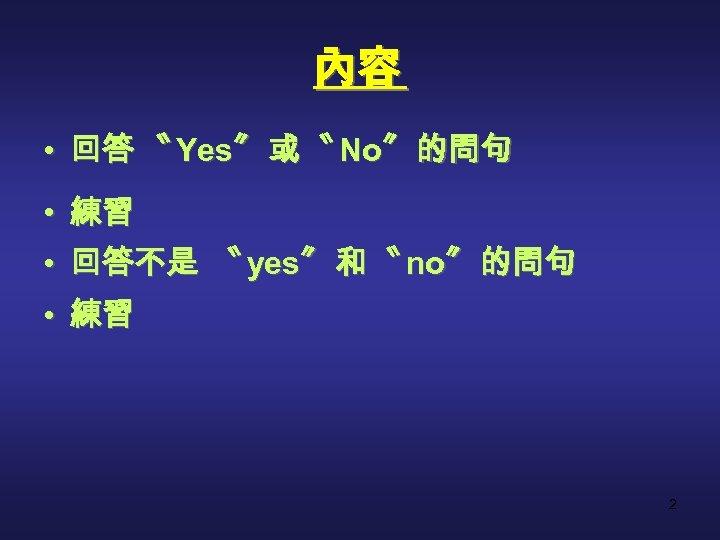 內容 • 回答 〝 Yes〞 或 〝 No〞 的問句 • 練習 • 回答不是 〝