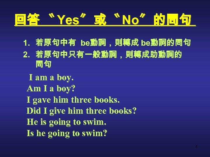 回答 〝 Yes〞 或 〝 No〞 的問句 1. 若原句中有 be動詞,則轉成 be動詞的問句 2. 若原句中只有一般動詞,則轉成助動詞的 問句